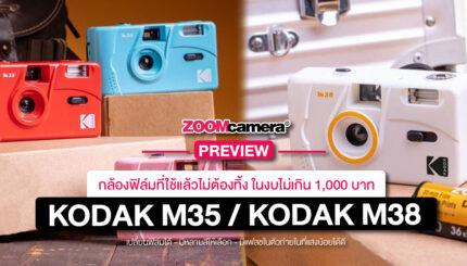กล้องใช้แล้วทิ้ง+กล้องฟิล์มราคาถูก_kodak-m35&Kodak-m38