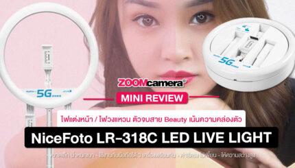 ไฟแต่งหน้า-NiceFoto-LR-318C-LED-Live-Light-ไฟวงแหวนสำหรับแต่งหน้าทำผม