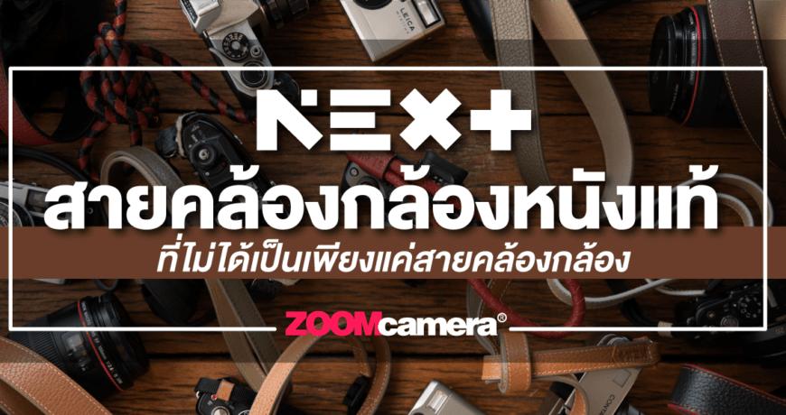 สายคล้องกล้องหนังแท้ Next-Cover-1200x600px