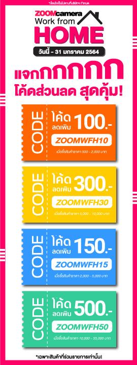 2021.01 ZoomCamera WFH Promotion Code WebSideBar
