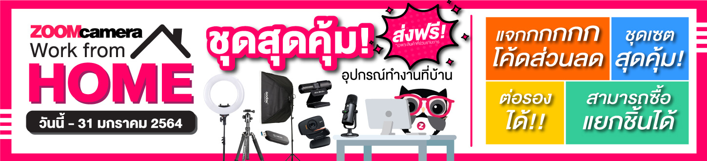 2021.01 ZoomCamera WFH Promotion ForWeb Banner