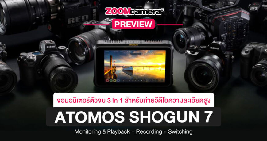 Atomos-Shogun-7-3-in-1-monitoring+recording+switching