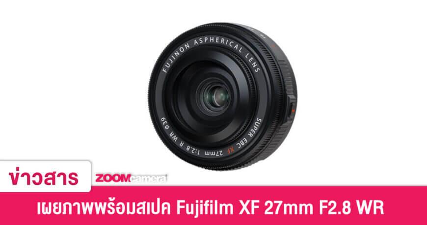 Fujifilm-27mm-wr