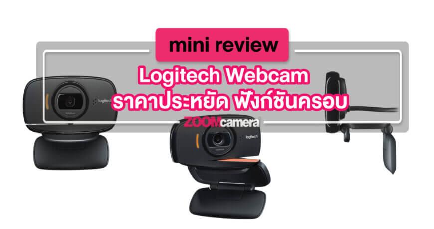 กล้องเว็บแคม-Logitech-webcam-b525-HD-cover