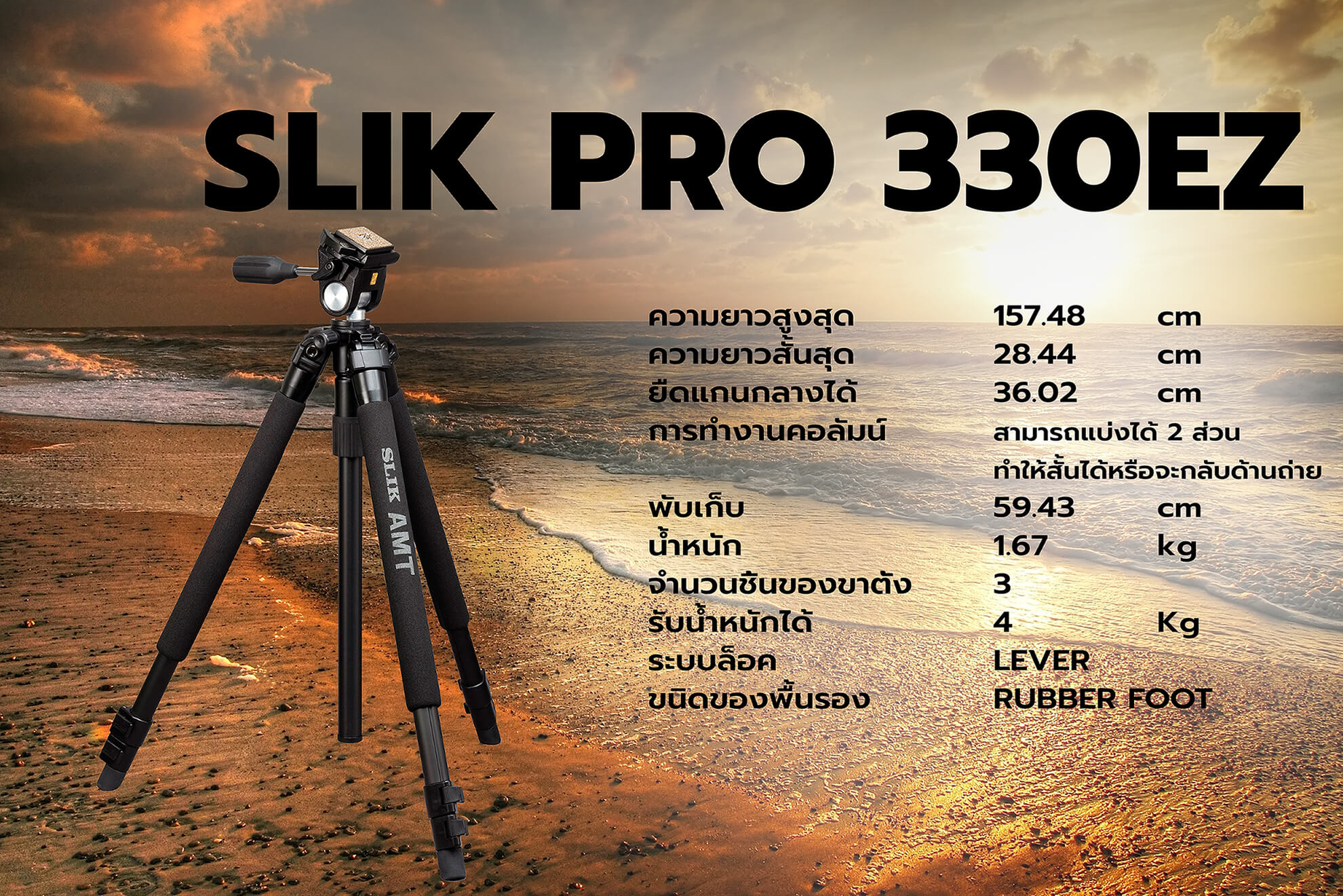 SLIK Pro 330EZ Tripod with 2-Way PanTilt Head Black