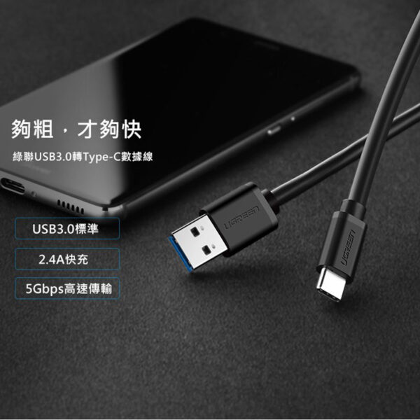 Ugreen 20882 USB 3.0 Type A male to USB Type C male 3A Fast Charge Cablel