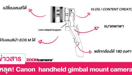 canon-handeld-gimbal-camera-(news)