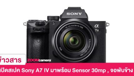 สเปค-Sony-A7-IV
