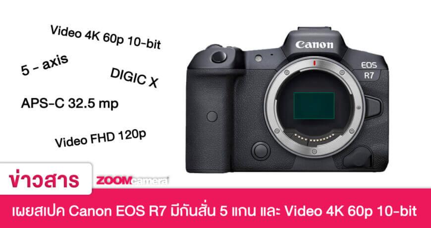 leak-spec-canon-eos-r7