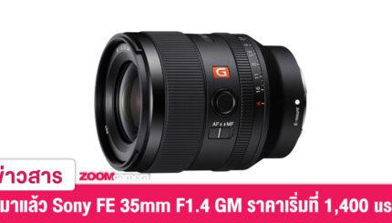 sony-35mm-gm