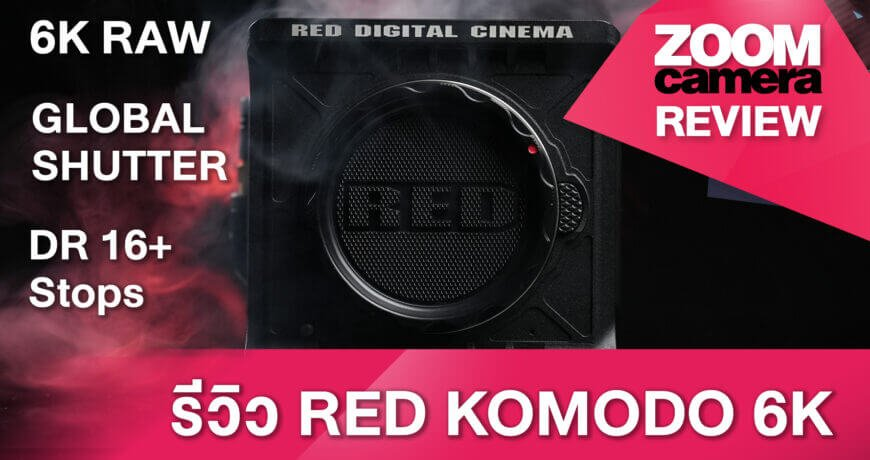 thumbnail review red komodo