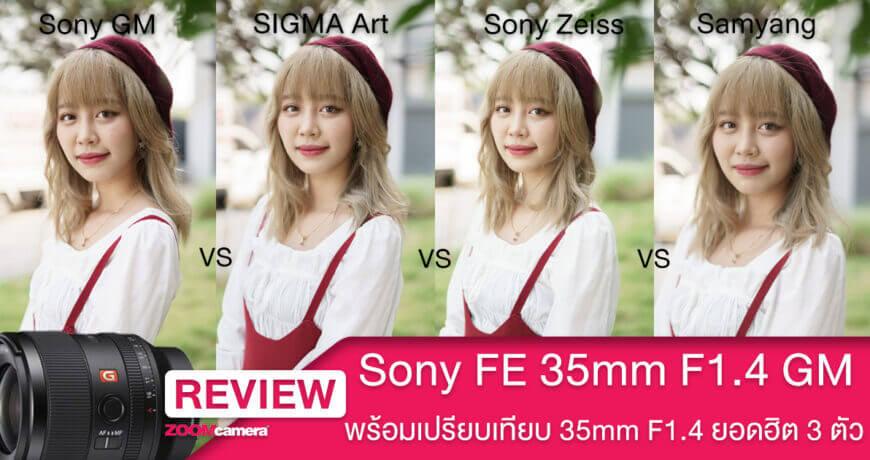 รีวิว Sony FE 35mm F1.4 GM เปรียบเทียบ SIGMA 35mm F1.4 DG HSM Art และ Sony FE 35mm F1.4 Carl Zeiss Sonnar T และ Samyang Auto Focus 35mm F1.4 FE cover