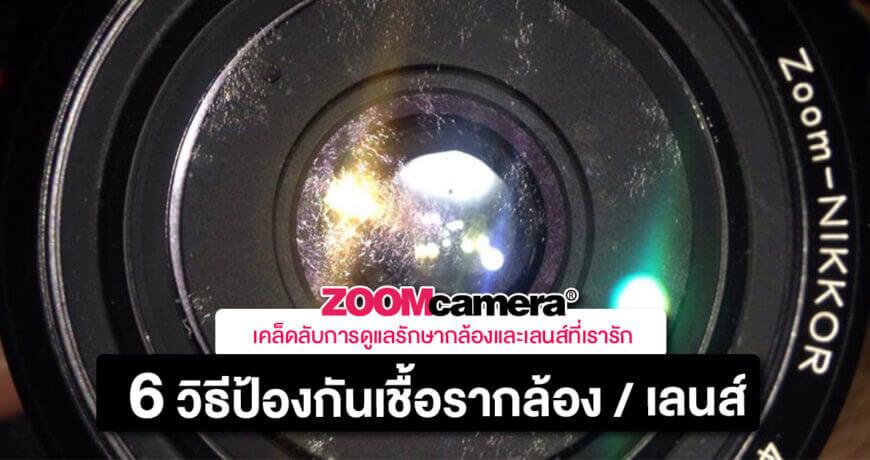 วิธีป้องกันเชื้อรา-กล้อง-เลนส์-Thumbnail