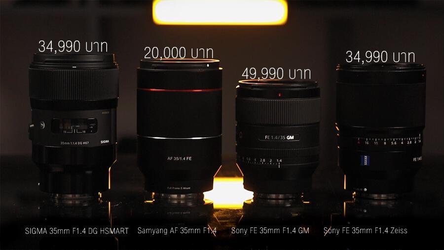 Sony FE 35mm F1.4 GM และ SIGMA 35mm F1.4 DG HSM Art และ Sony FE 35mm F1.4 Carl Zeiss Sonnar T และ Samyang Auto Focus 35mm F1.4 FE