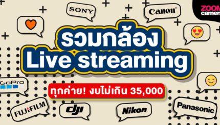 รวมกล้อง Live Stream2021 Cover