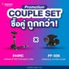 2021.03 Couple Set Promotions ForWeb 13