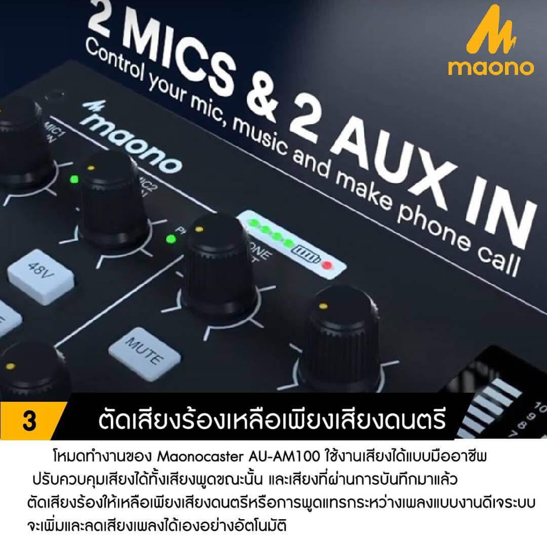 Maono AU AM100 K1 MAONOCASTER Single Mic Bundle 003