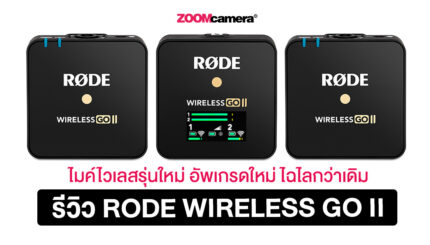 Rode-wireless-Go-II-ไมค์ไวเลส_Thumbnail2_1200x621