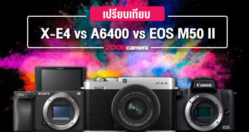 เปรียบเทียบ Fujifilm X-E4