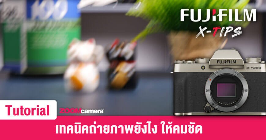 เทคนิคถ่ายภาพ-fujifilm