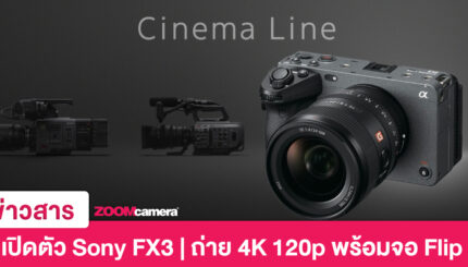 Sony-FX3-Cinema-Camera