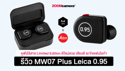 หูฟังไร้สาย-MW07-PLUS-Earphones-Leica-Edition_Thumbnail