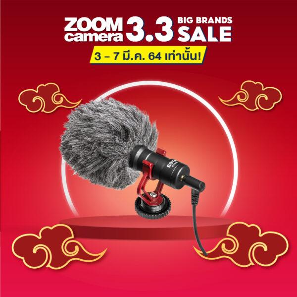 2021.02 3.3 Big Brand Sale ForWeb 22