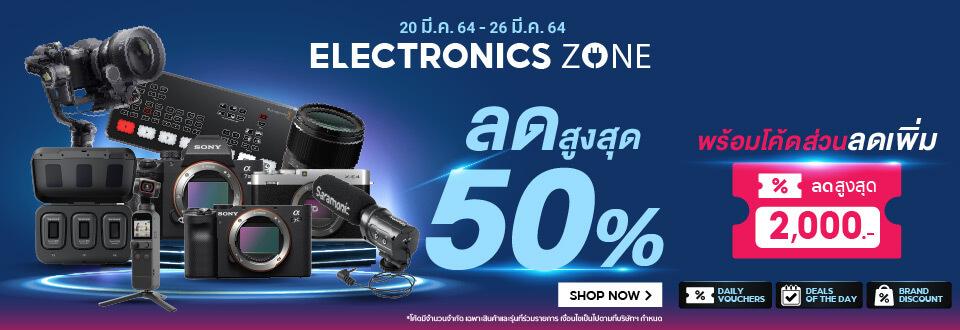 Electronic Zone 03 Key แก้ Web 960x330 1