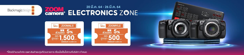 Electronic Zone Web แก้ 1450x330 Black