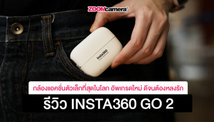 Insta360-go-2_thumbnail