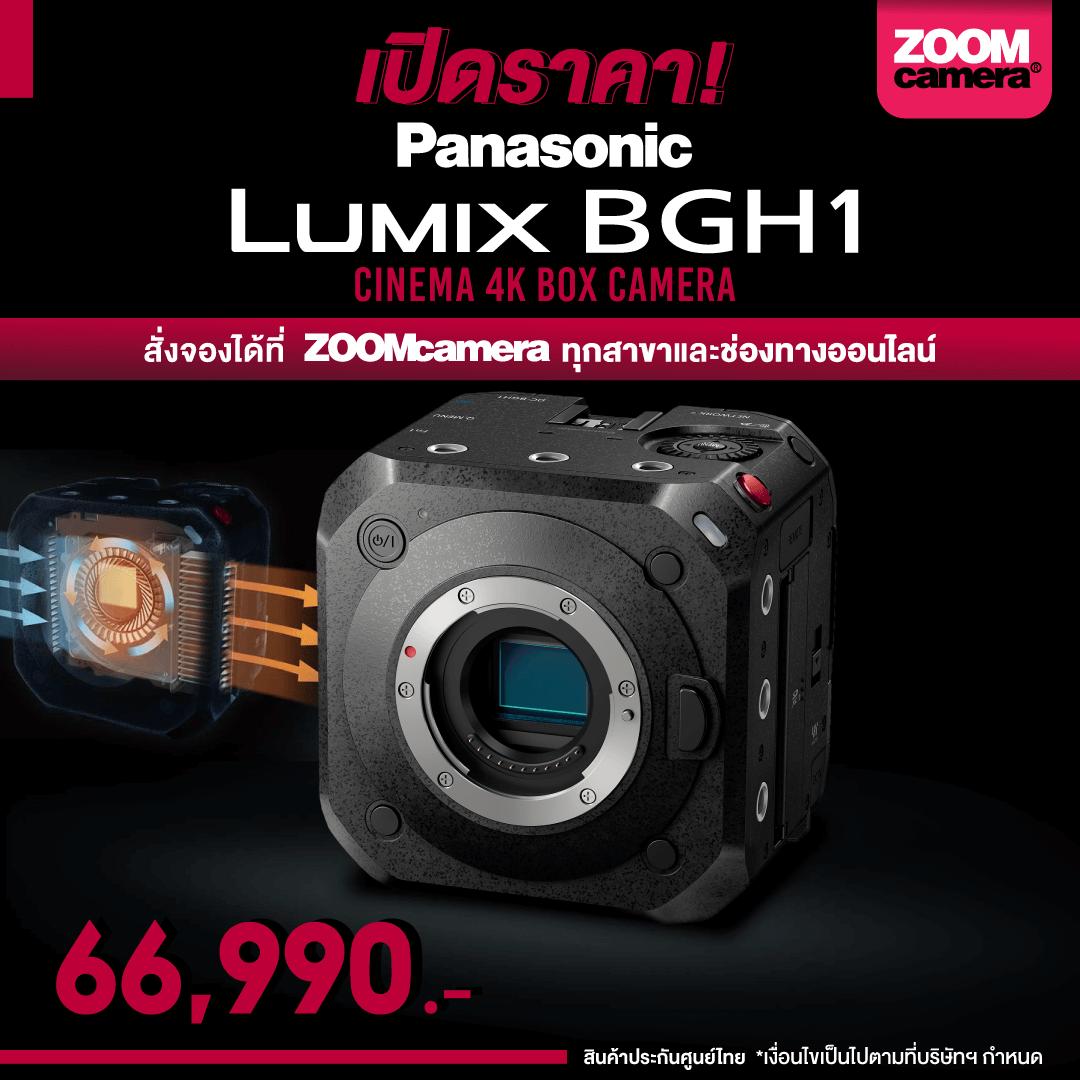 Panasonic LUMIX BGH1 เปิดราคา