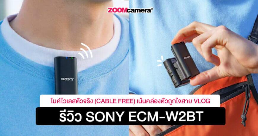Sony-ECM-W2BT-Thumbnail