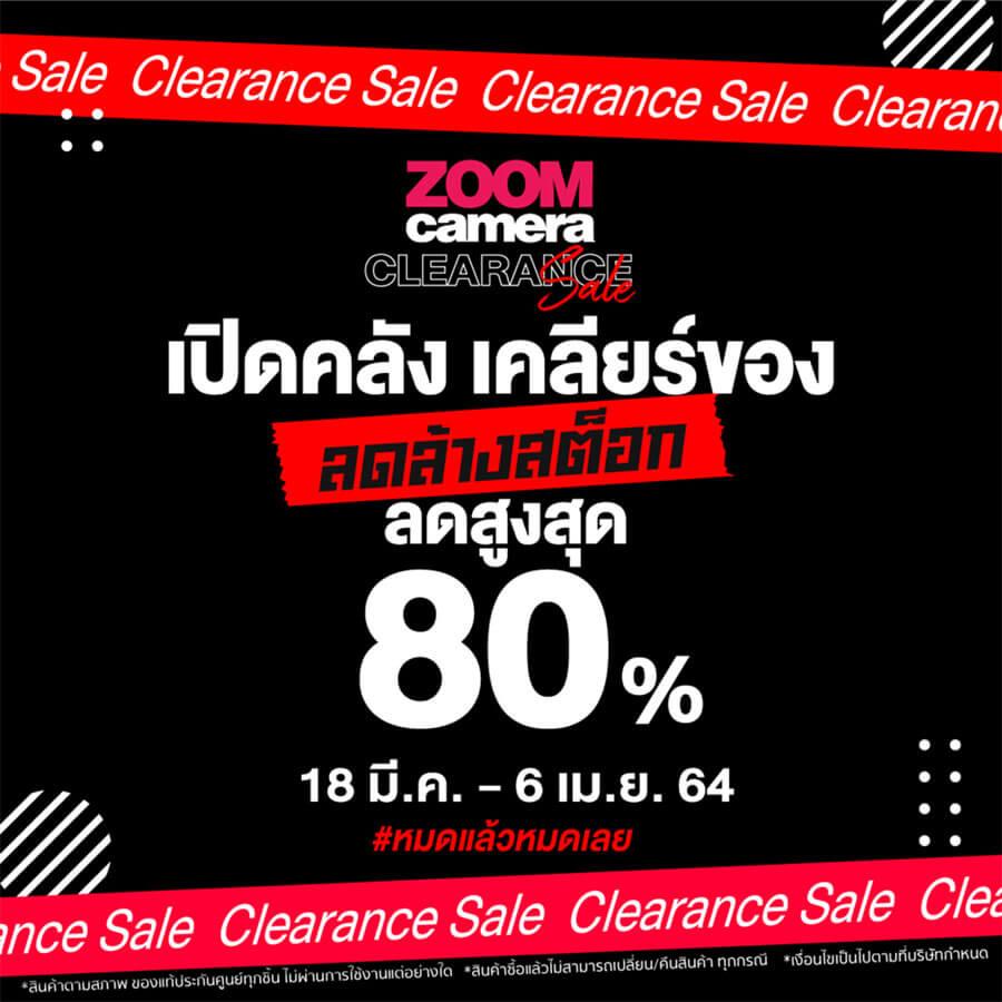ZoomCamera-Clearance-Sale-กล้อง-ลดราคา-900x900