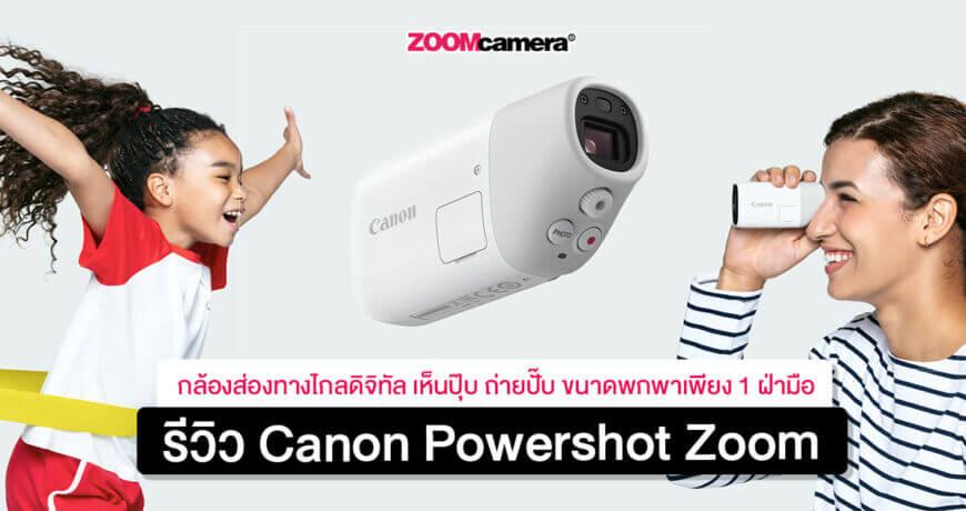 canon-powershot-zoom-กล้องส่องทางไกลดิจิทัล