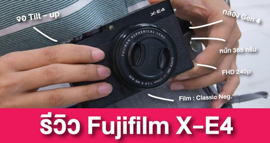 รีวิว Fujifilm X-E4