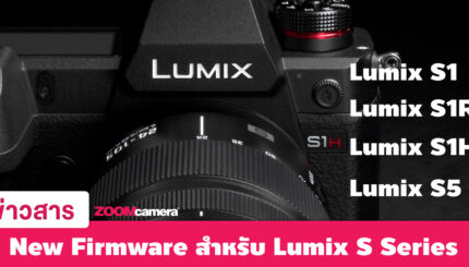 firmware-lumix-s