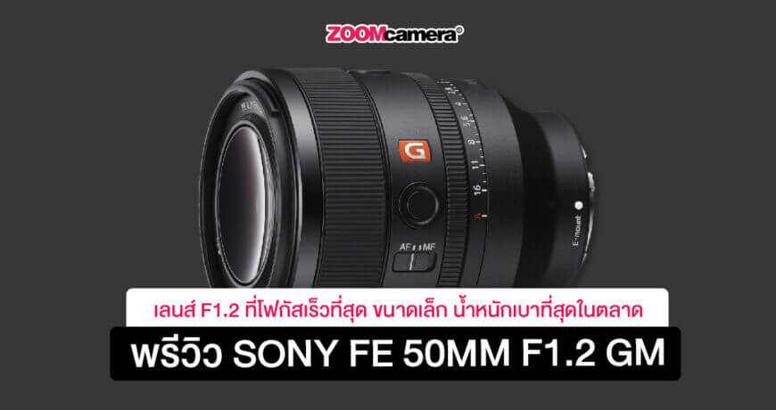 sony-fe-50mm-f1.2-web-thumbnail
