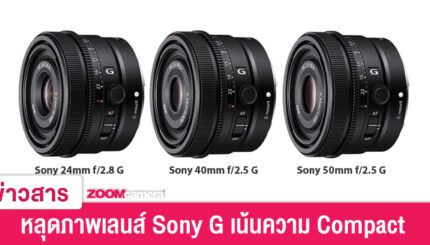 Tri-Sony-FE-G-Lense