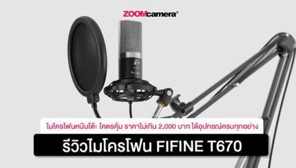 รีวิว-fifine-T670-web-thumbnail2