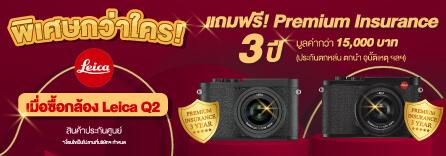 2021.02 Leica Q2Free insurance V2 446x156 1