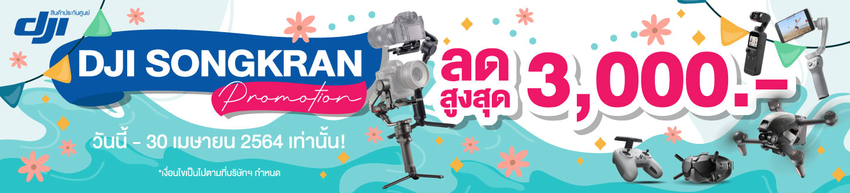 2021.04 DJI Songkarn Festival WebBanner 1450x330 1