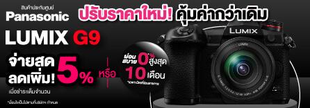 2021.04 Panasonic G9 AdjustPrice 446x156 1