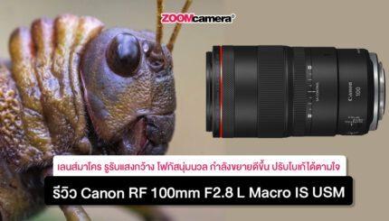 Canon-RF-100mm-F2.8-L-Macro-IS-USM_Web Thumbnail