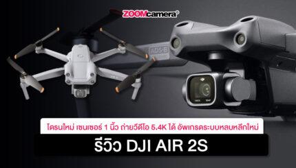 DJI-Air-2S_Thumbnail
