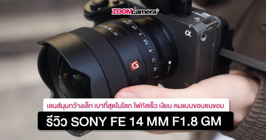 sony-fe-14mm-f1.8-gm-text-article-thumbnail