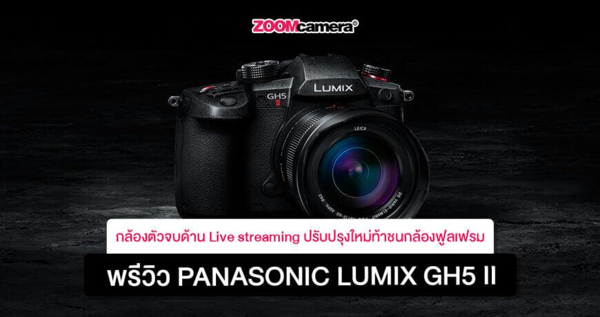 Panasonic-Lumix-GH5-ii_thumbnail