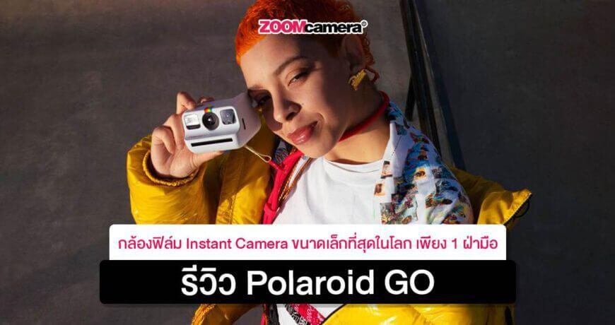 Polaroid-go_text-article-thumbnail