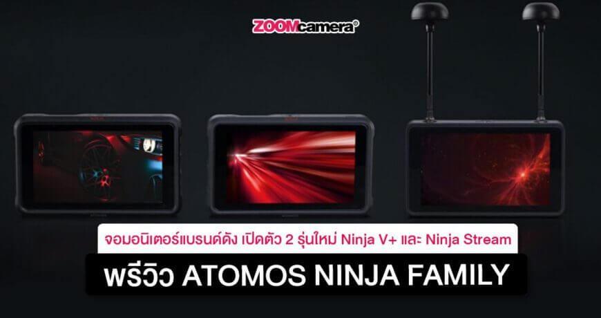 atomos-ninja-v-and-atomos-ninja-v+-and-ninja-stream_web-thumbnail