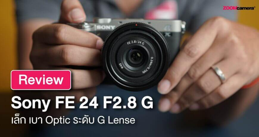 review-sony-fe-24mm-f-28-g_content