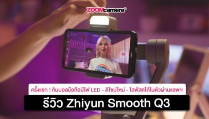 zhiyun-smooth-q3-web-thumbnail
